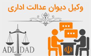 وکیل دیوان عدالت اداری