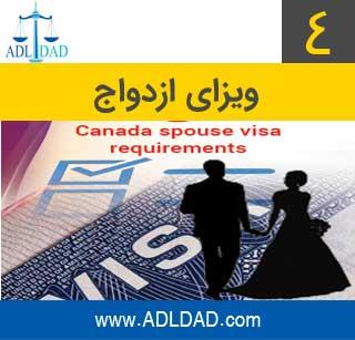 ویزای ازدواج کانادا