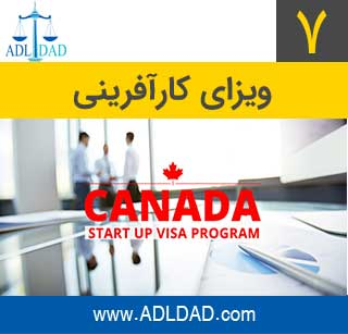 ویزای کارآفرینی کانادا