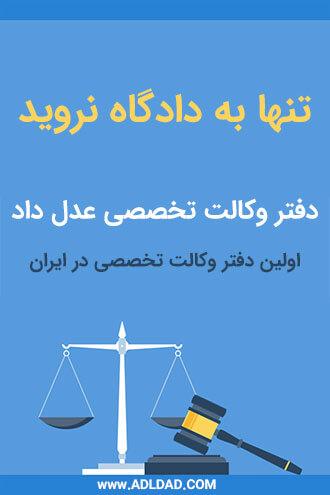 وکیل امور کمیسیون ماده 100