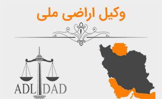 وکیل اراضی ملی