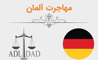 مهاجرت آلمان