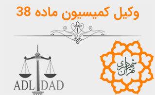 وکیل کمیسیون ماده 38