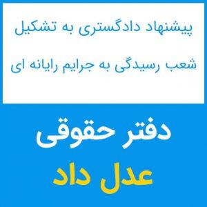 پیشنهاد دادگستری استان تهران به تشکیل شعب تخصصی رسیدگی به جرایم رایانه ای